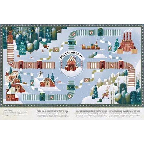 Велика книга різдвяних ігор - Бордин Клаудиа Превью 3